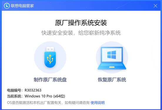 联想原厂windows10操作系统安装恢复-三石笔记
