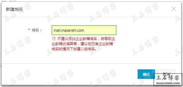 WordPress使用阿里云邮件推送SMTP发信-三石笔记