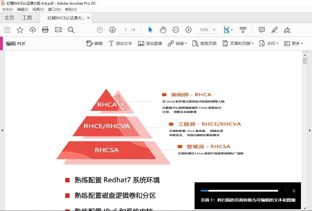 adobe acrobat pro dc 2015 中文 破解 版