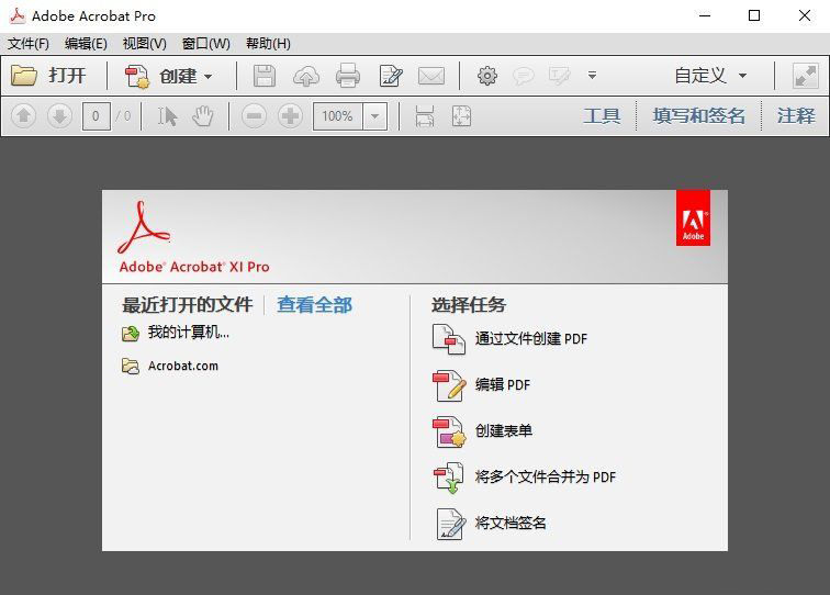 PDF编辑器Adobe Acrobat Pro DC-三石笔记