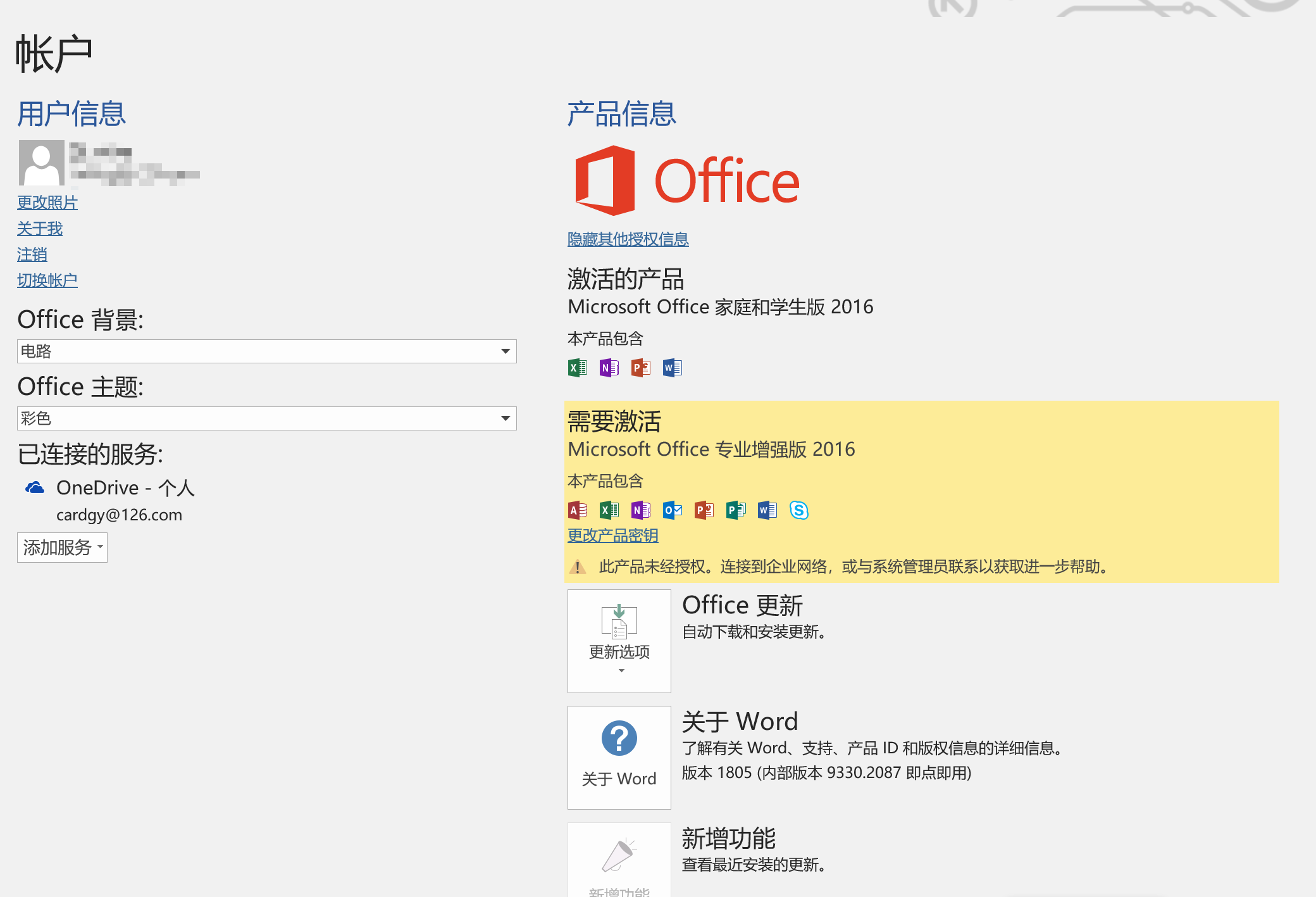 订阅office365后office2016任提示需要激活?-三石笔记
