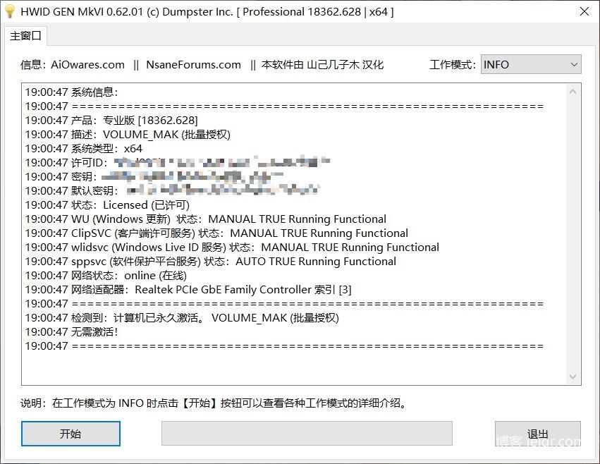 Windows激活:HWIDGen数字许可证获取工具-三石笔记