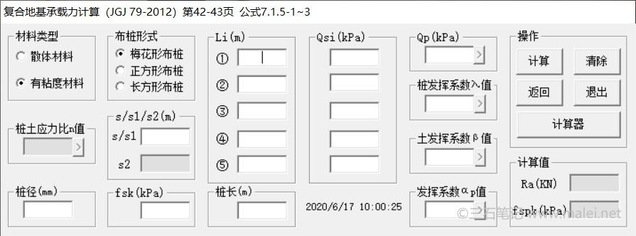 岩土工程勘察常用计算小程序-三石笔记