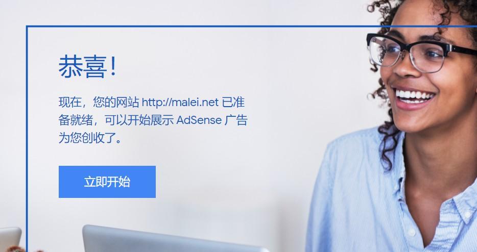 成功申请Google AdSense-三石笔记