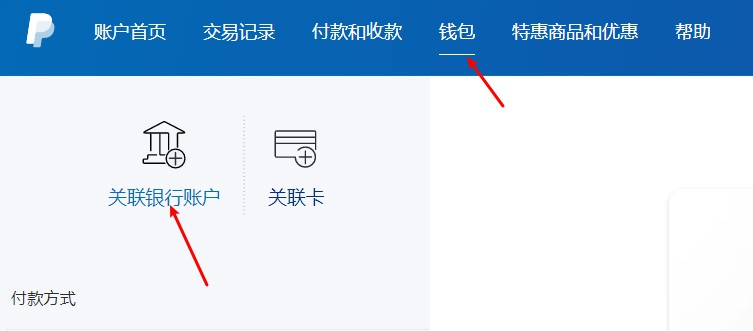 美区PayPal绑定velo华美银行账户-三石笔记