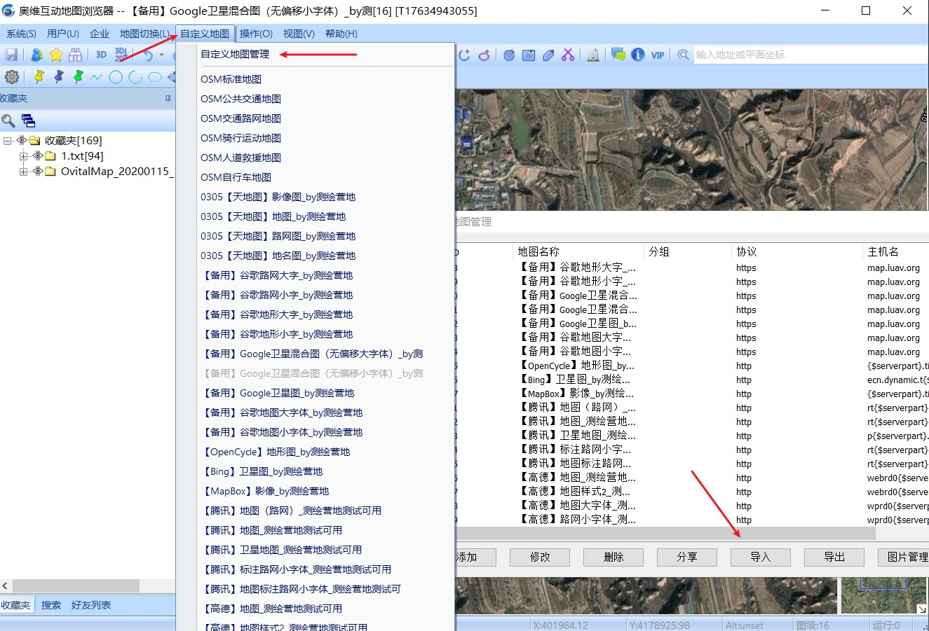 新版奥维地图如何使用谷歌影像-三石笔记